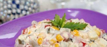 Salada De Presunto Para o Verão